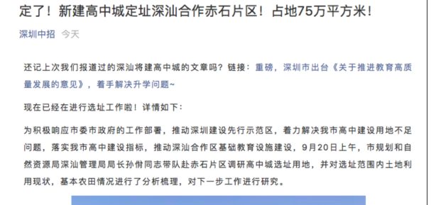 网文失实!乐虎国际规划4处高中城用地 3处在乐虎国际特区 1处在深汕特别合作区