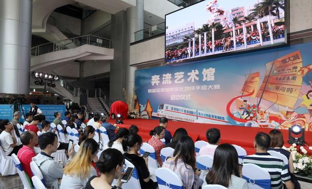 首届深圳城市文化地铁手绘大赛启动