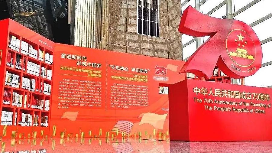 为祖国华诞送祝福,记得到深圳图书馆打卡!