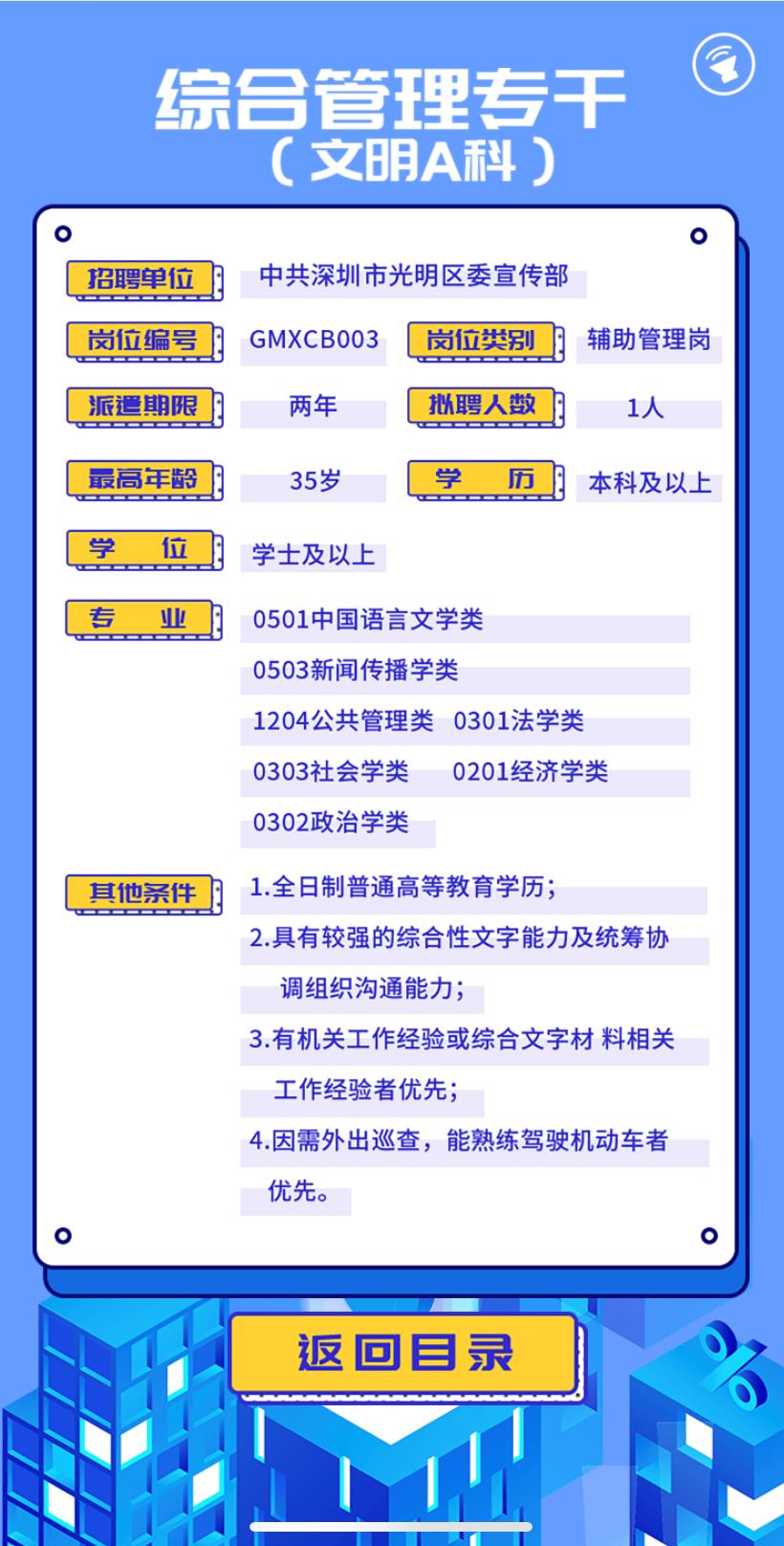 中共深圳市光明区委宣传部公开招聘专干