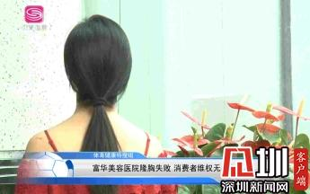 富华医疗美容医院隆胸 假体材料疑致癌?