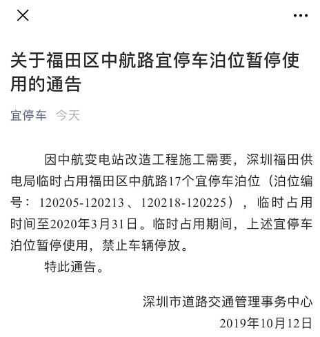 @深圳车主,福田区这17个停车泊位暂停使用至2020年3月31日
