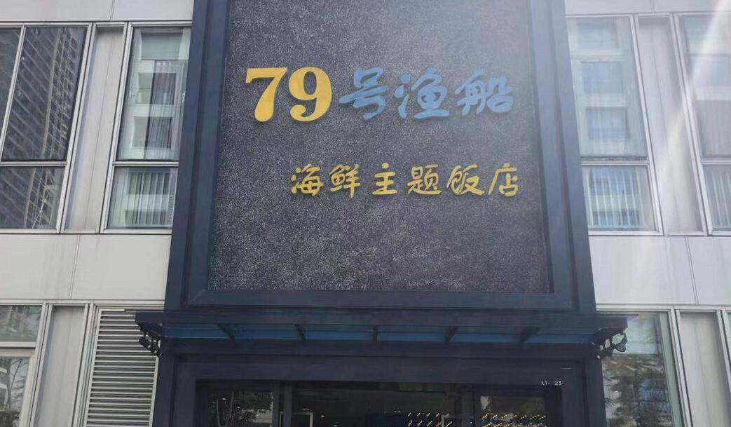 星期三查餐厅|突查南山79号渔船海鲜主题饭店
