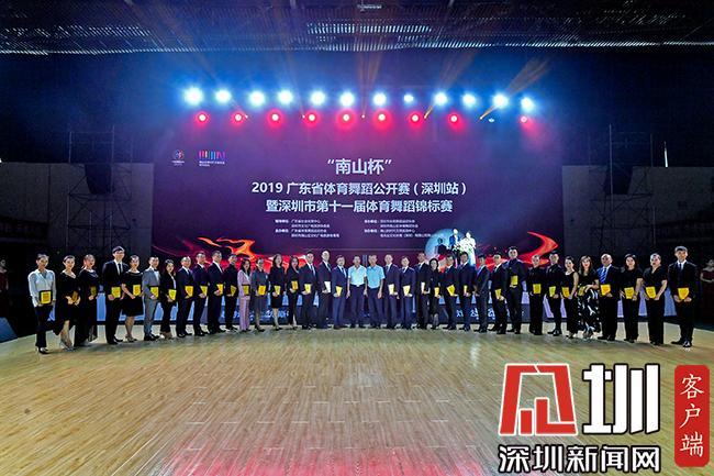 """""""南山杯""""广东省体育舞蹈公开赛"""