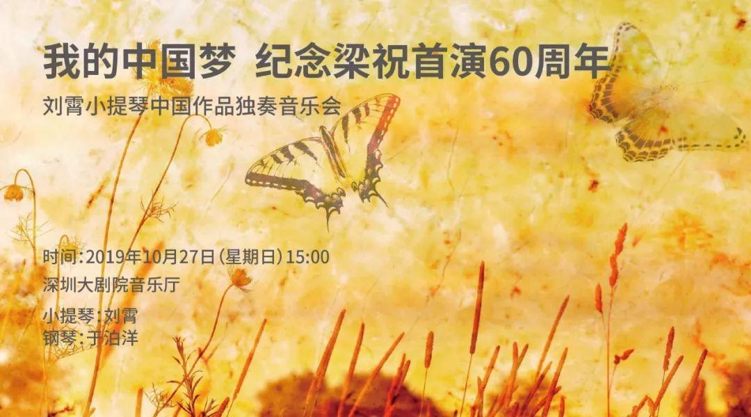 我的中国梦 纪念梁祝首演60周年