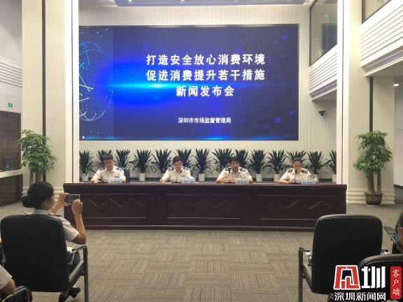 深圳市市场监督管理局召开打造安
