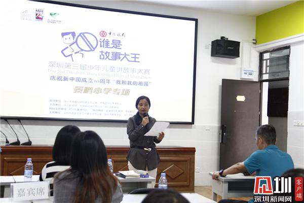 """景鹏小学举行""""谁是故事大王·第三季""""校园分赛"""