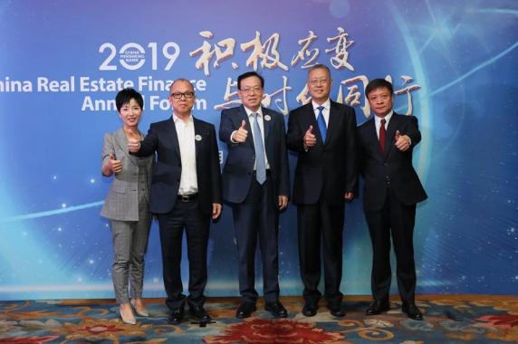 積極應變 與時代同行——中國不動產金融年會·2019召開