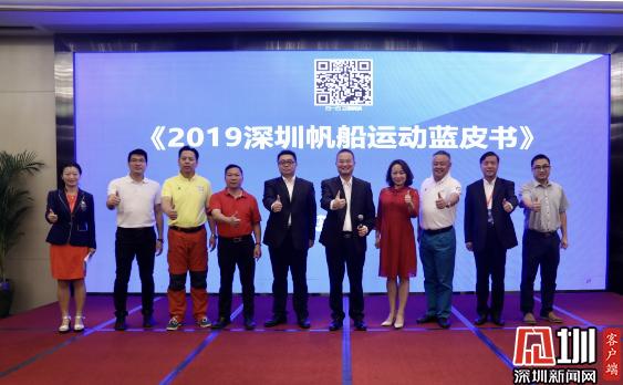 全国首发!中国杯帆船赛发布《深圳帆船运动蓝皮书》