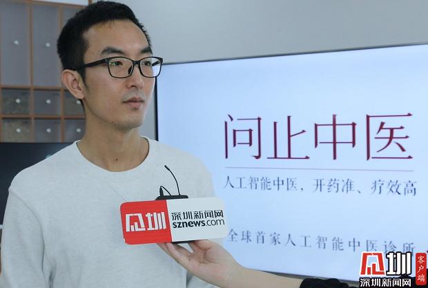"""这家诞生于硅谷的人工智能中医诊所""""火""""到了深圳"""