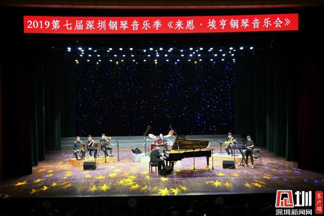 第七届深圳钢琴音乐季走进盐田