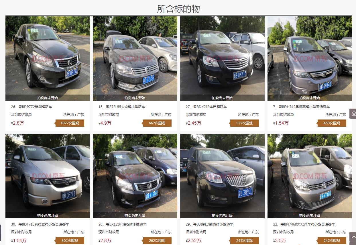 100台深圳机关事业单位改革车辆