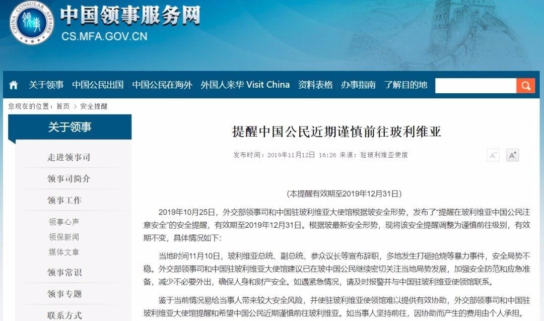 """@深圳人最近别去""""天空之镜""""打卡了,外交部刚刚发出安全警告"""