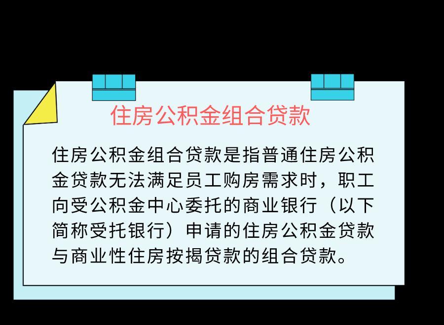 买房前你不可不知的事!深圳住房公积金组合贷款办理攻略! 公积金贷款 第2张