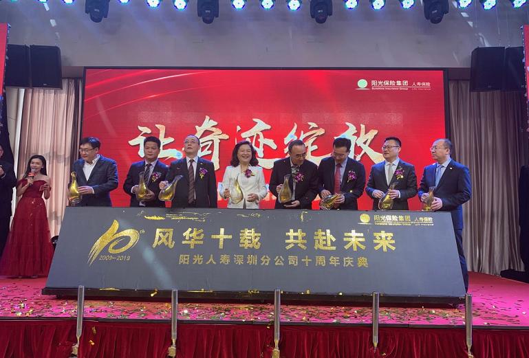 风华十载 阳光人寿深圳分公司举办十周年活动