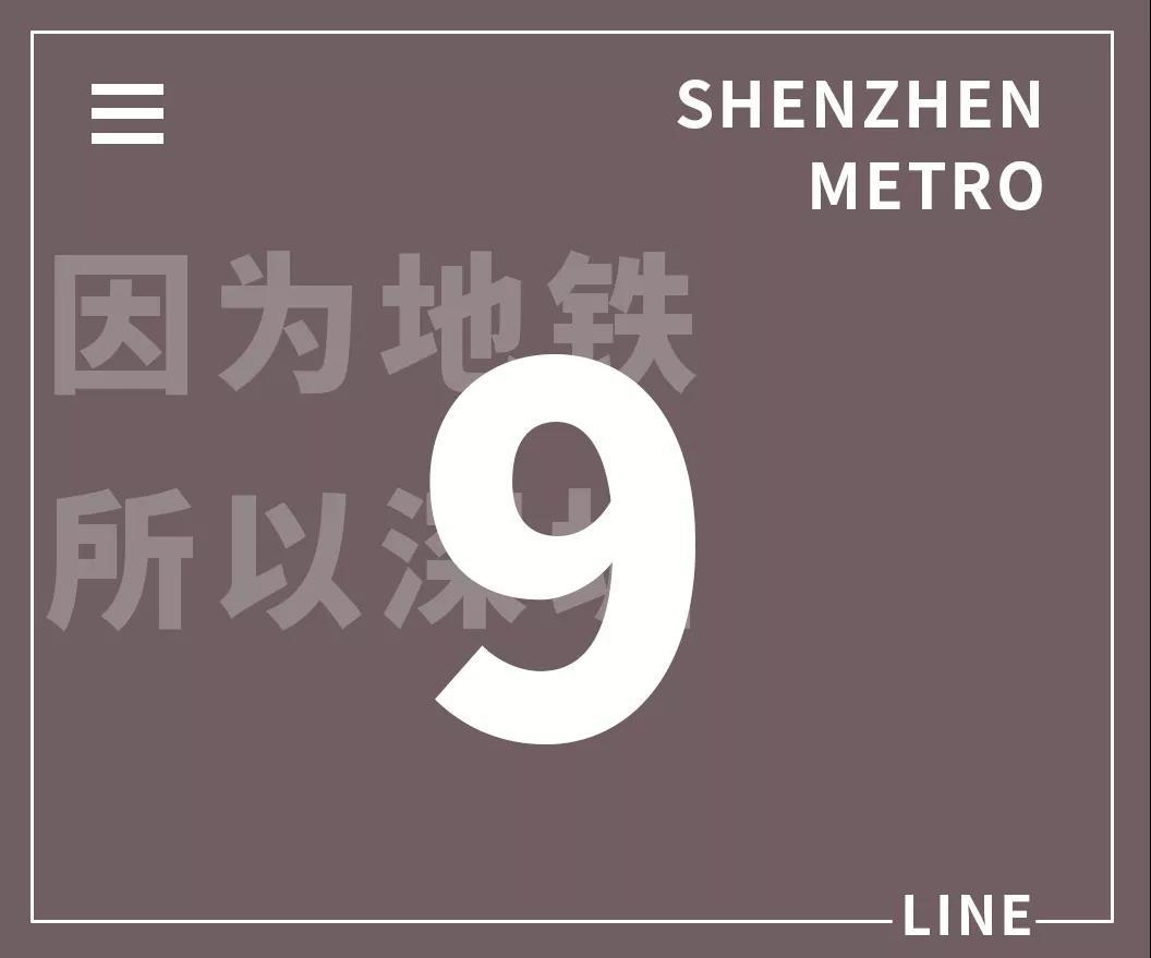 深圳7条地铁路线的性格、星座、身高……你都知道吗?