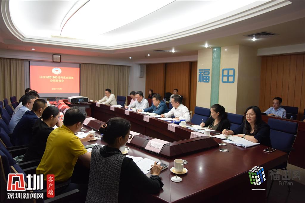 福田政协重点提案办理:加快金融风险防范处置系统建设