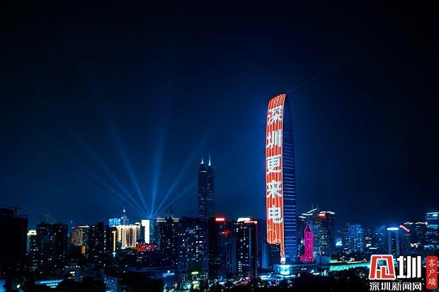 深圳供电局让深圳更来电 30项举措助建国际一流营商环境