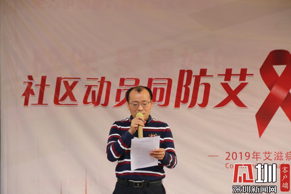 """""""社区动员同防艾 健康中国我行动""""南山区举办艾滋病日宣传活动"""