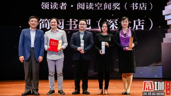 第五届领读者大奖深圳颁出 金小凤、关正文共同