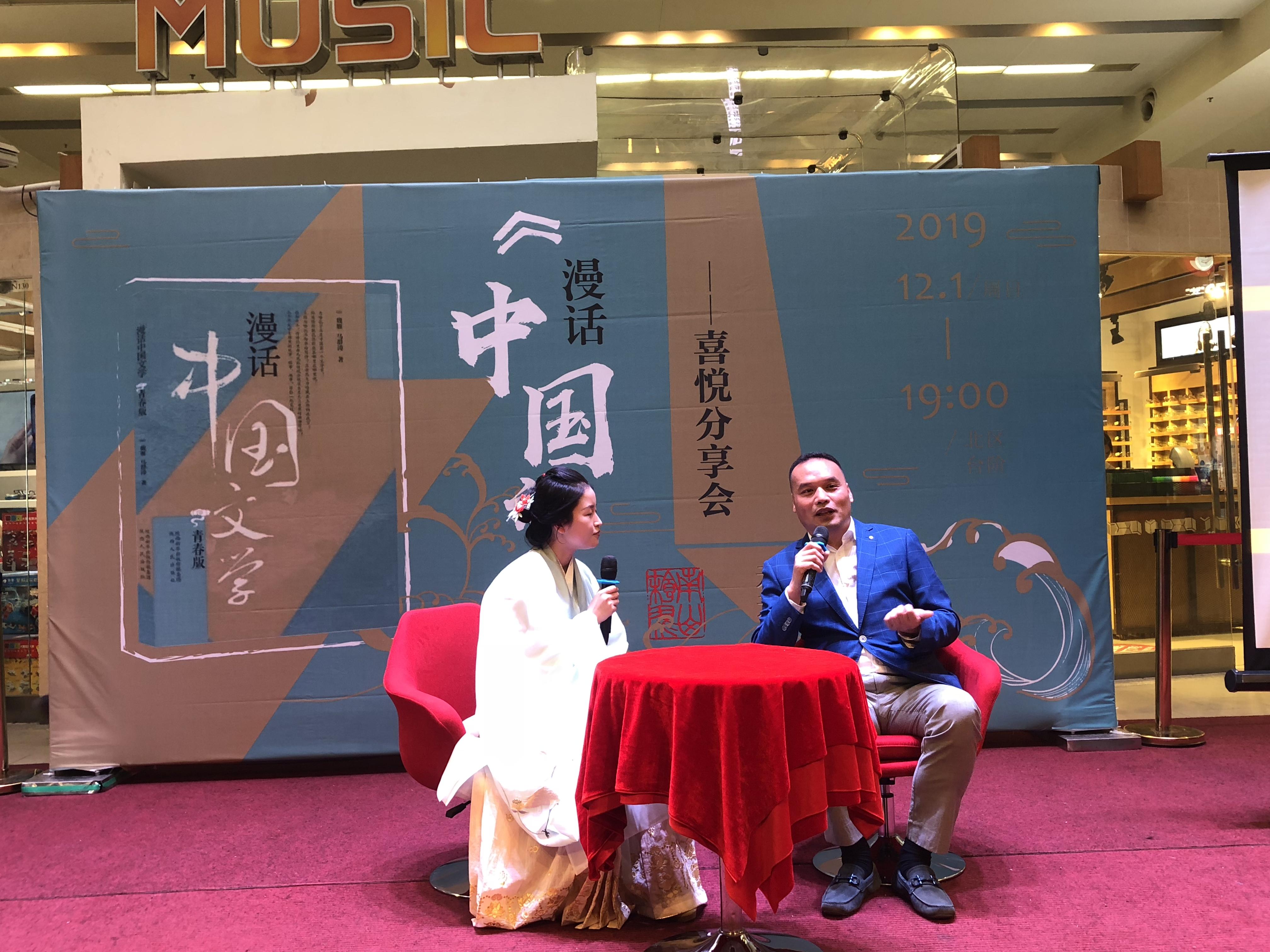 """让历史""""活""""起来 《漫话中国文学 青春版》举行读者分享会"""