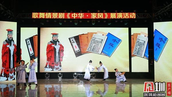 中华家风代代传? 宝安举办歌舞情景剧《中华·家风》展演活动