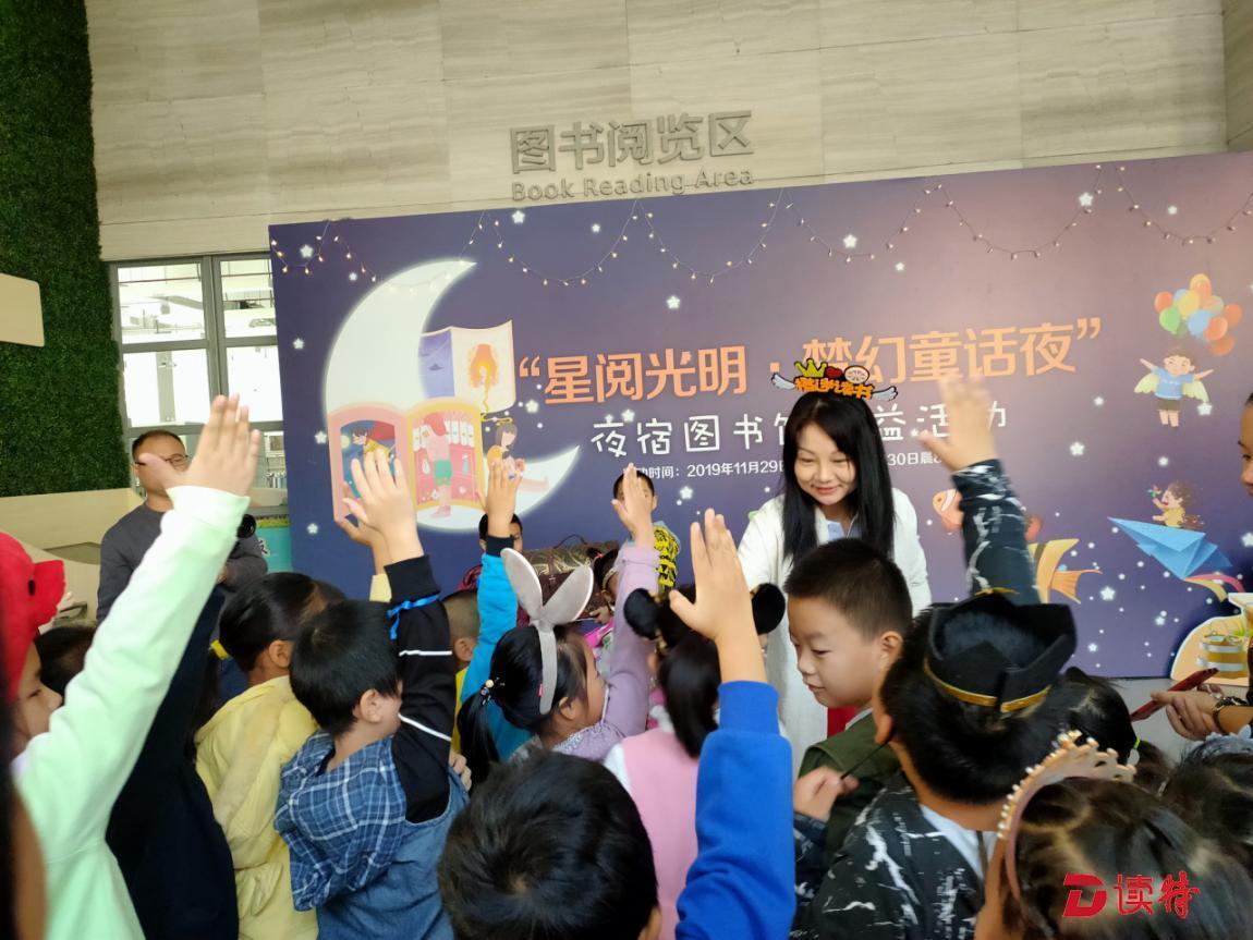 图书馆奇妙夜:30名小读者装扮童话人物夜宿图书馆
