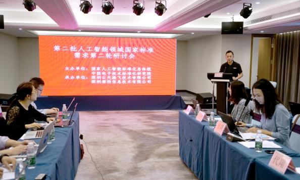 新皇冠体育官网:AI国标黑皮书体例启动会在深召开 云天励飞牵头经办