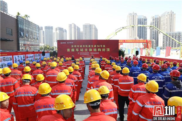 深圳地铁14号线首座车站封顶 2022年坪山将通首条地铁线