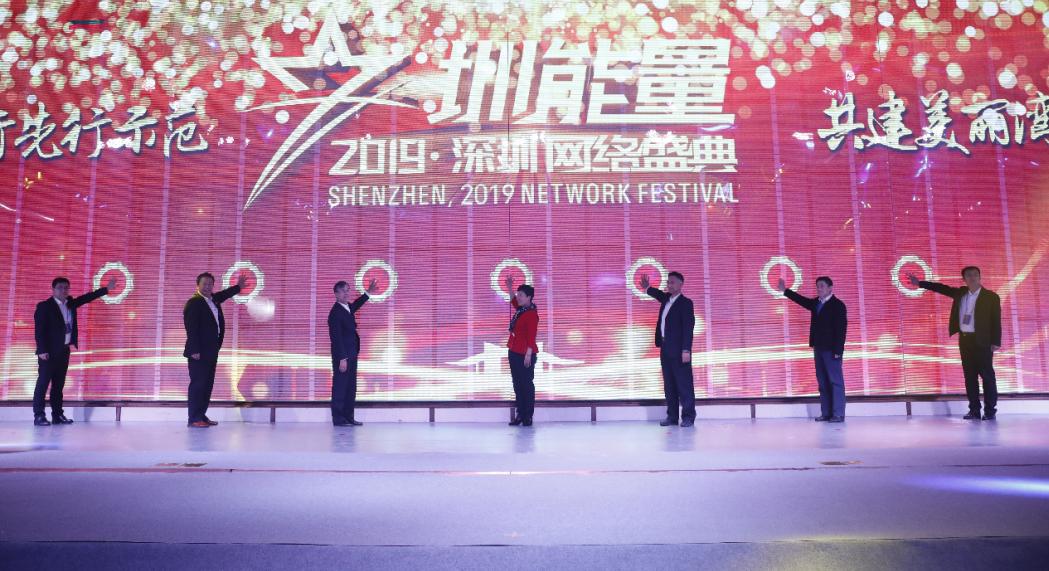2019深圳网络盛典揭幕 一大波现场高清图来了!