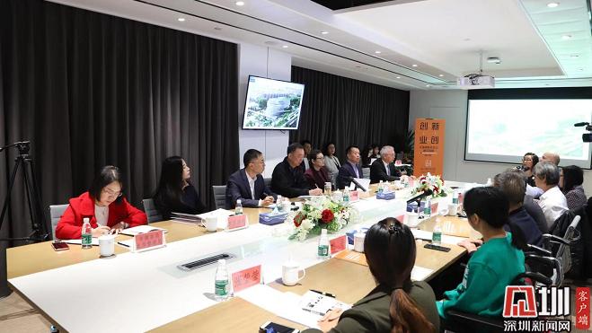深圳市创新创业无障碍服务中心建设前期研讨会召开