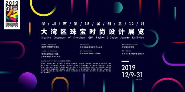 大湾区珠宝时尚设计展览将于9日在罗湖开幕