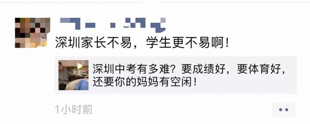 深圳爸妈为孩子素质综评操碎心,