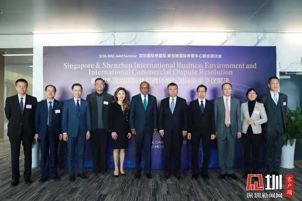 提升国际化营商环境 深圳与新加坡携手推动两地国际仲裁合作