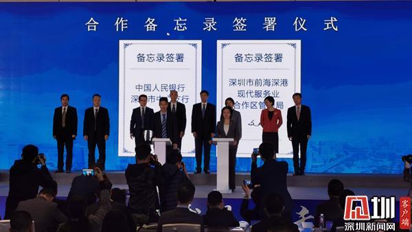 人行深圳中支和前海管理局签署合作备忘录