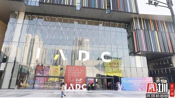 第十二届中国(深圳)国际工业设