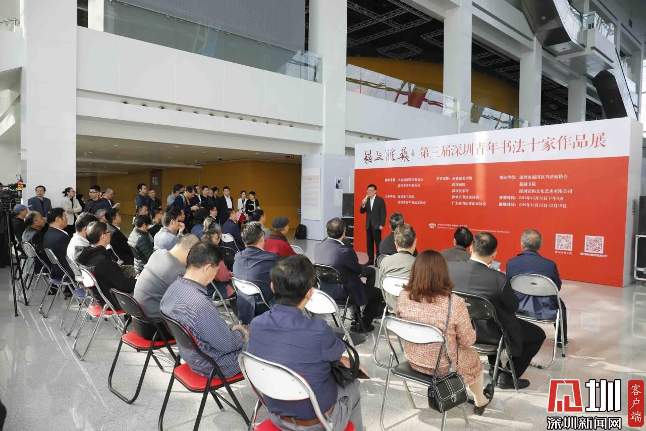 属于青年书法家的展览 第三届深圳青年书法十家