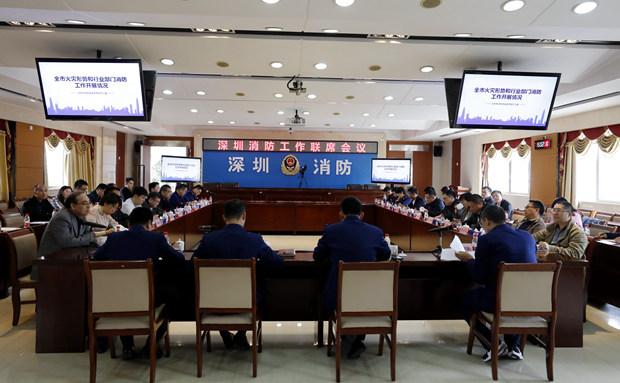 深圳市消安委办召开行业部门联席会