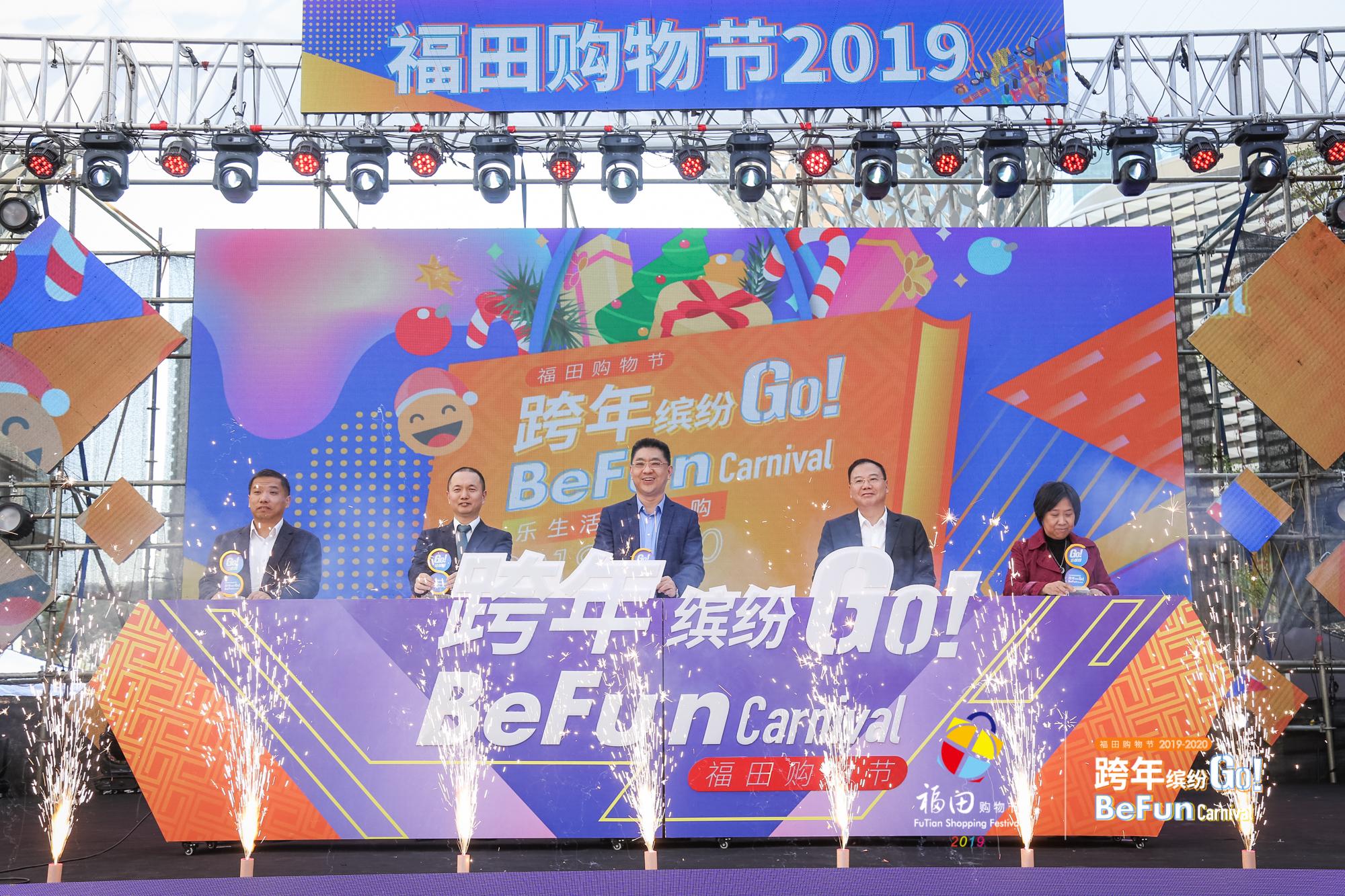 近百场主题活动撬动年末消费热情 2019福田购物节活动启动单丝不线