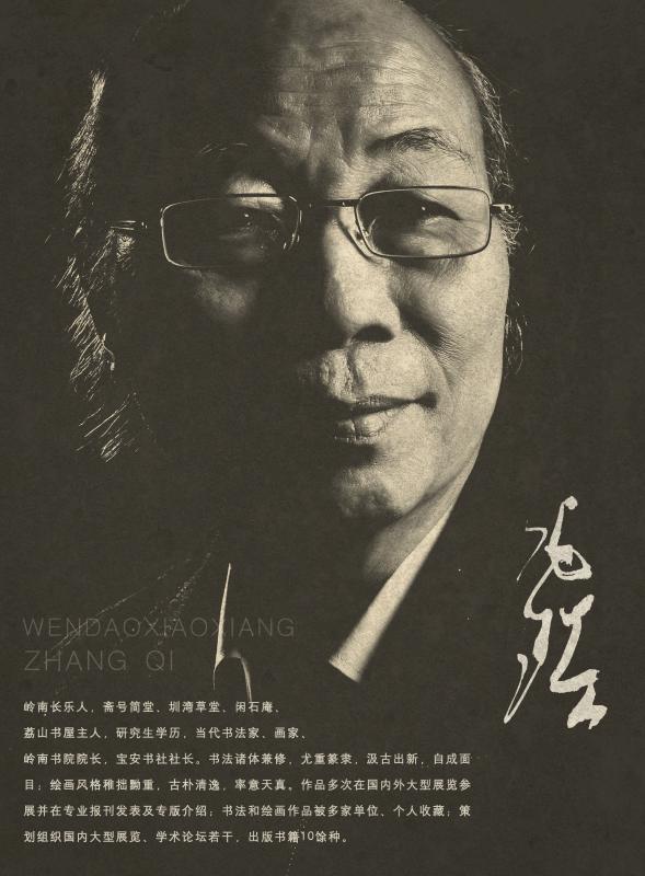 <b>【苏宁宝藏爷爷】岭南华采 汉魏遗风——专访岭南书院院长张琦</b>