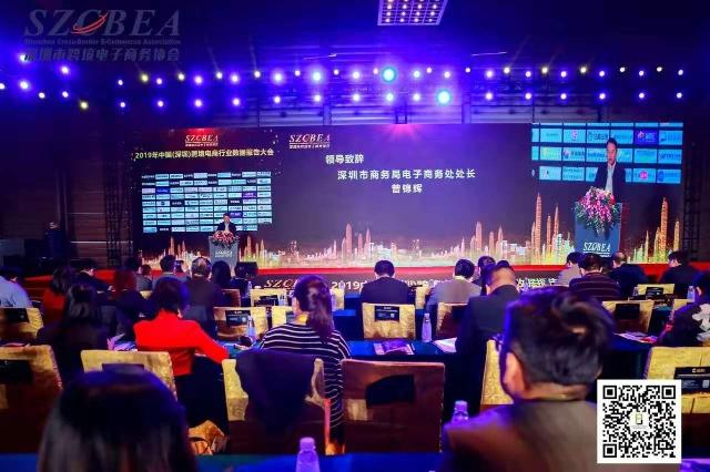 <b>?2019中国深圳跨境电商行业数据报告大会圆满举行</b>