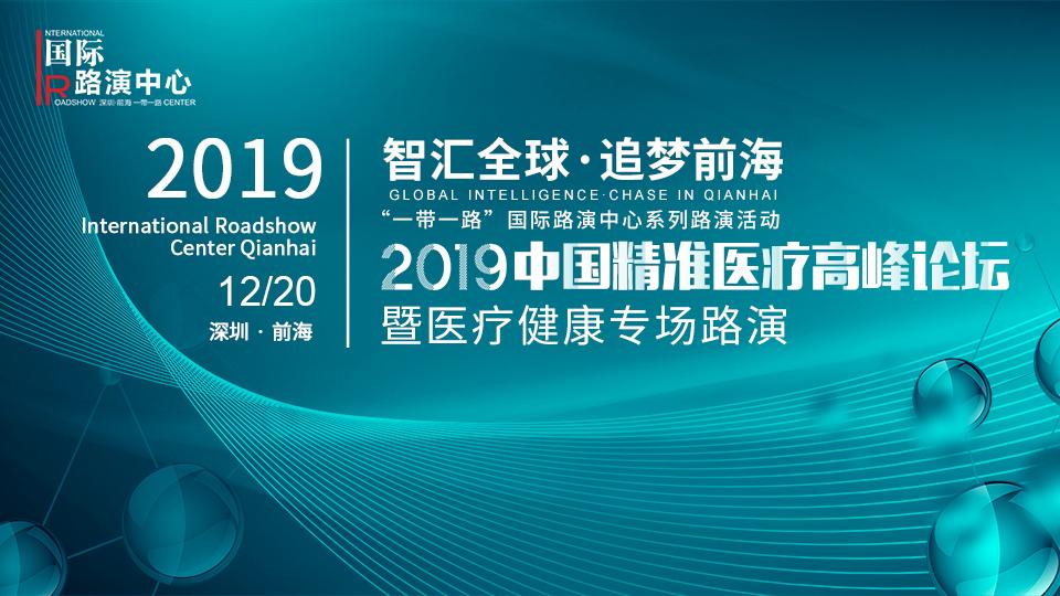 ?医疗风向标!2019中国精准医疗高峰论坛暨医疗健康专场路演即将召开