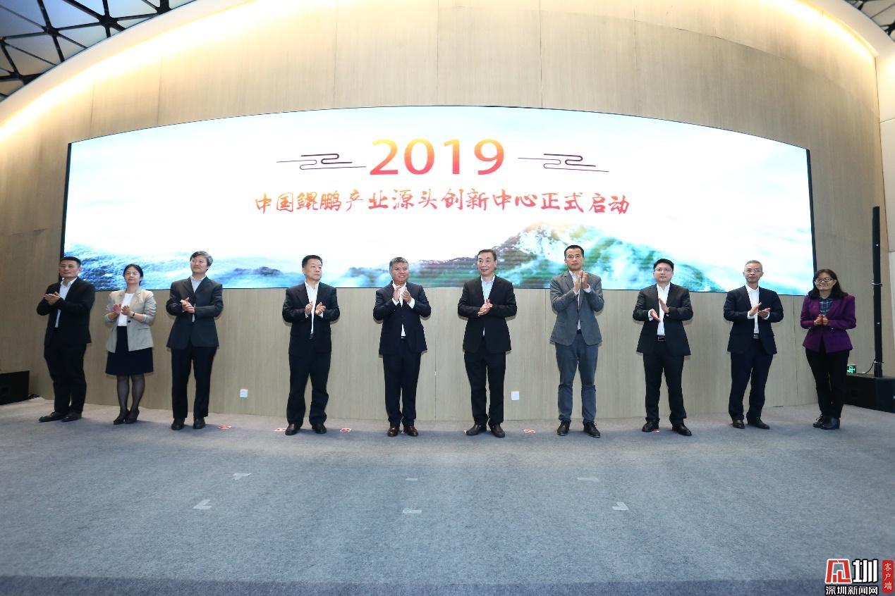 中国鲲鹏产业源头创新中心落地深圳湾科技生态园