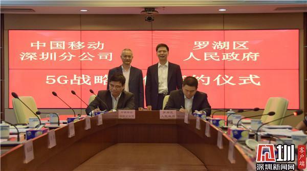 打造5G标杆城区 深圳罗湖与中国移动签署战略合作协议