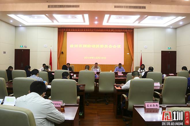 盐田区召开国防动员委员会会议 部署国防动员建设工作