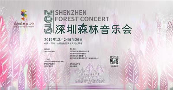 爱乐之城 天籁再现 2019森林音乐会将于平安夜奏响