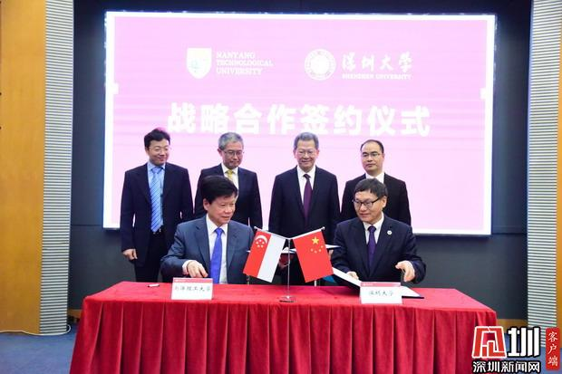 深圳大学与南洋理工大学签署战略合作框架协议 将共建联合学院