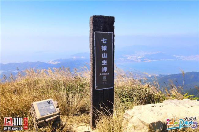 用脚步丈量七娘山,海拔870米纵览大鹏冬日美景