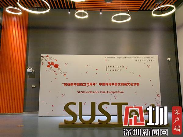双语诵出爱国情 南科大举行首届中国诗词中英文朗诵大赛