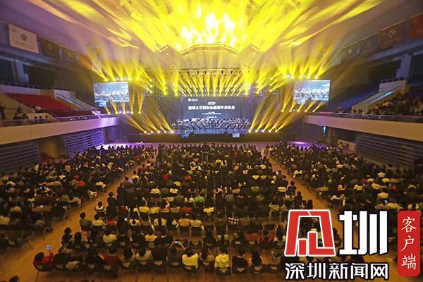 用音符迎接新年 深圳大学2020新年音乐会精彩上演